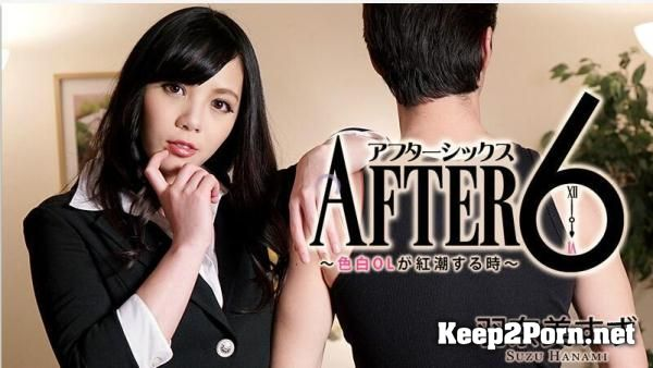 "Suzu Hanami starring in ""After 6 -Office Lady Gets Excited in Bed"" (Teens) [SD 540p] Heyzo"